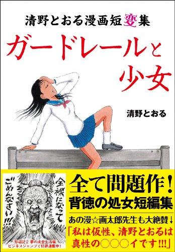 ガードレールと少女 清野とおる漫画短変集の詳細を見る