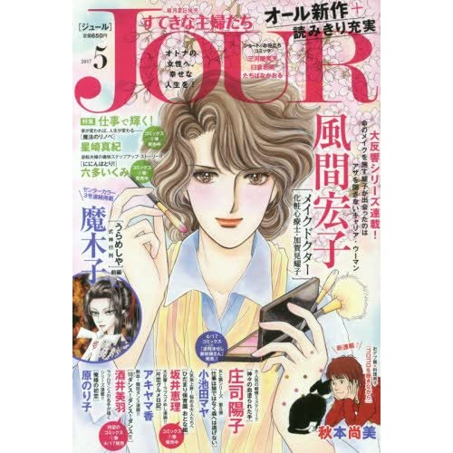 Jour(ジュール)すてきな主婦たち2017年5月号[雑誌]