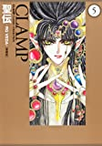 聖伝 ‐RG VEDA‐ [愛蔵版] (5) (CLAMP CLASSIC COLLECTION)