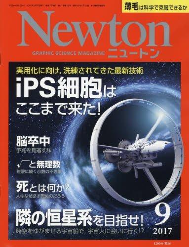 Newton(ニュートン) 2017年 09 月号 [雑誌]の詳細を見る