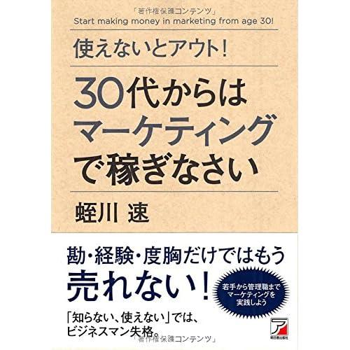 使えないとアウト! 30代からはマーケティングで稼ぎなさい (Asuka business & language book)