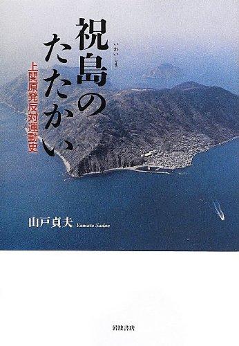 祝島のたたかい——上関原発反対運動史