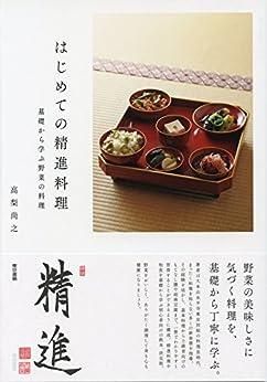 [高梨尚之]のはじめての精進料理 基礎から学ぶ野菜の料理