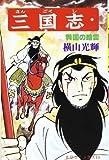 三国志 (19) (希望コミックス (69))