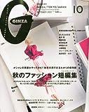GINZA (ギンザ) 2012年 10月号 [雑誌]