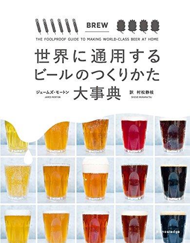 世界に通用するビールのつくりかた大事典 ジェームズ・モートン