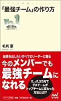 「最強チーム」の作り方 (マイナビ新書)