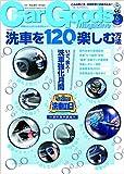 Car Goods Magazine - カーグッズマガジン - 2020年 6月号