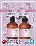 婦人画報 2019年04月号 × 「CALEIDO ET BICE」 シャンプー&トリートメント 特別セット ([バラエティ])