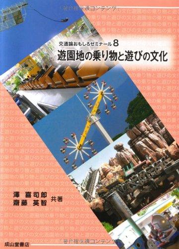 遊園地の乗り物と遊びの文化 (交通論おもしろゼミナール)