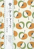 夢二グラフィック―抒情カット・図案集