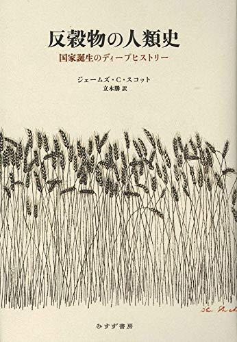 『反穀物の人類史──国家誕生のディープヒストリー』 農業の優越性という神話、国家の形成をめぐるパラドックス