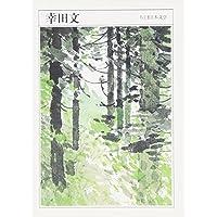 幸田文 (ちくま日本文学 5)