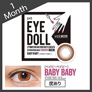 アイドール ワンマンス (eyedoll 1M...の関連商品5