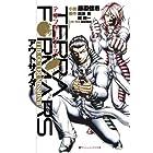 テラフォーマーズ THE OUTER MISSION Ⅱ アウトサイダー (ダッシュエックス文庫)