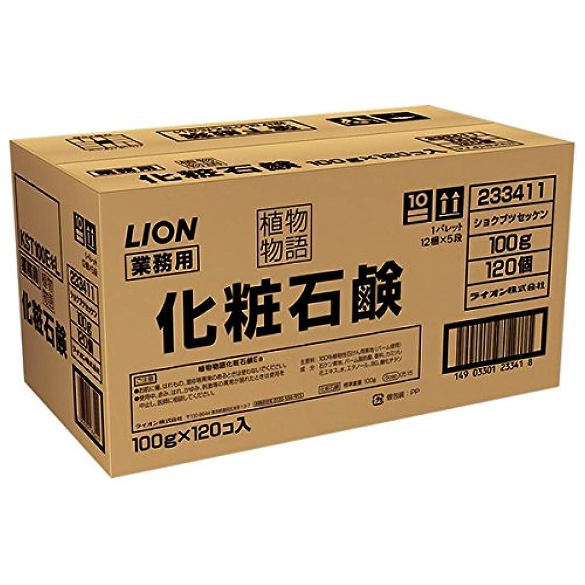 蓄積する東秋ライオン 植物物語 化粧石鹸 業務用 100g 1箱(120個)