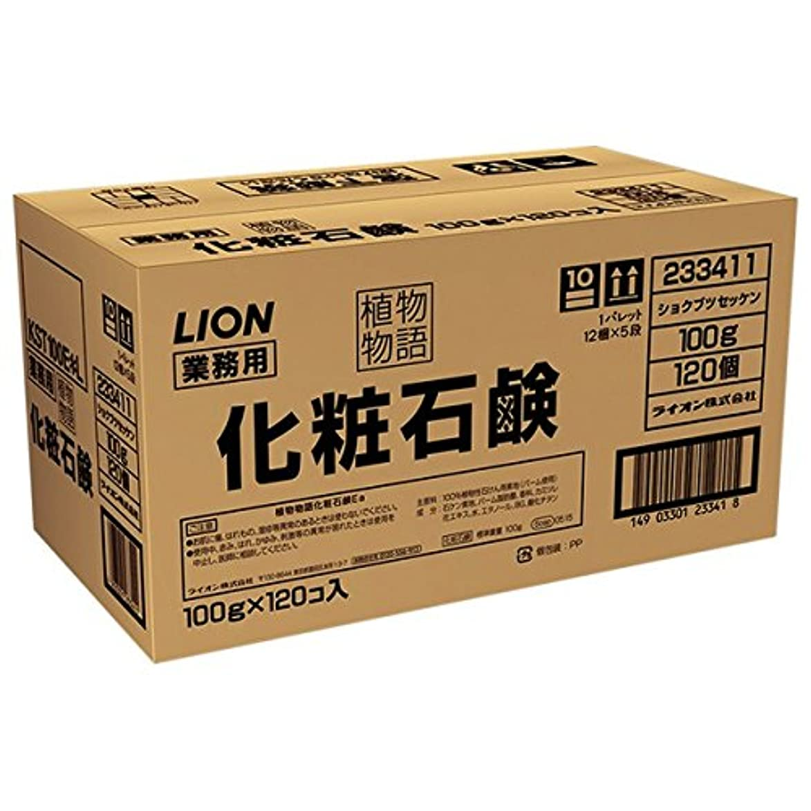 スペイン語カカドゥ万一に備えてライオン 植物物語 化粧石鹸 業務用 100g 1箱(120個)