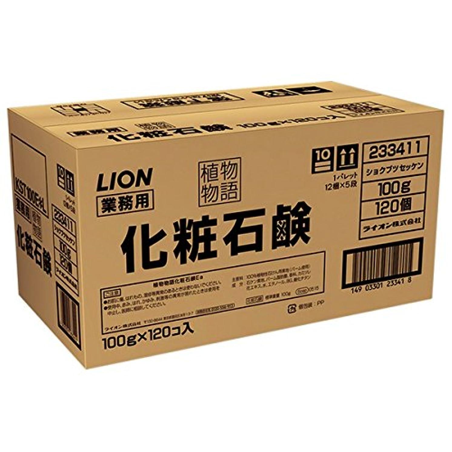 場合鳥笑ライオン 植物物語 化粧石鹸 業務用 100g 1箱(120個)