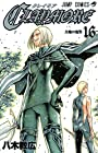 CLAYMORE 第16巻