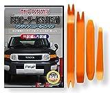 FJクルーザー (GSJ15W) メンテナンス オールインワン DVD 内装 & 外装 セット + 内張り 剥がし (はがし) 外し ハンディリムーバー 4点 工具 + 軍手 セット【little Monster】 トヨタ TOYOTA C090