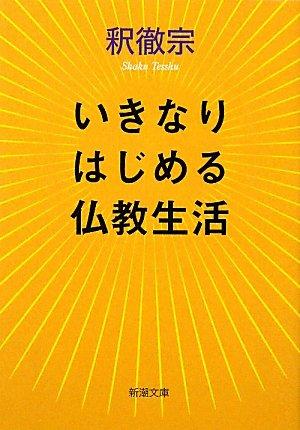 いきなりはじめる仏教生活 (新潮文庫)の詳細を見る