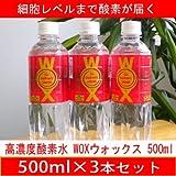 酸素水 WOX(ウォックス) 500ml×3本