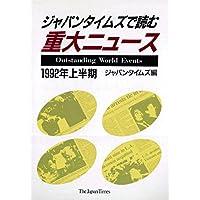 ジャパンタイムズで読む重大ニュース〈1992年上半期〉
