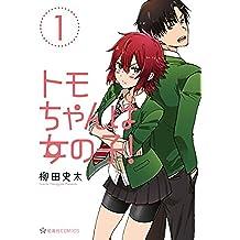 トモちゃんは女の子!(1) (星海社コミックス)
