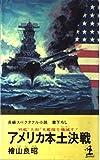 """アメリカ本土決戦―戦艦""""大和""""米艦隊を殲滅す! (カッパ・ノベルス)"""