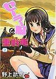 セーラー服と重戦車 2 (チャンピオンREDコミックス)