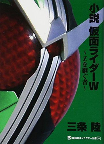 小説 仮面ライダーW ~Zを継ぐ者~ (講談社キャラクター文庫)の詳細を見る
