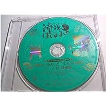 神様はじめました アニメイト特典CD ミカゲ社通信 アニメイト特別版