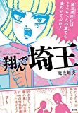 このマンガがすごい! comics 翔んで埼玉 (Konomanga ga Sugoi!COMICS)