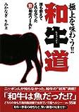 和牛道—極上を味わう!!誰も教えてくれなかったマル驚和牛ワールド (扶桑社文庫)