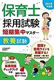 保育士採用試験 短期集中マスター【教養試験】2016年度版