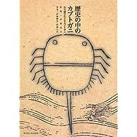 歴史の中のカブトガニ―古文書でたどるカブトガニ