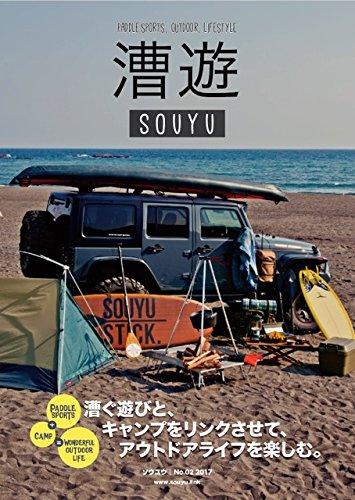 漕遊/SOUYU No.02 2017