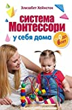 Sistema Montessori u sebia doma. Ot 0 do 6 let (in Russian)