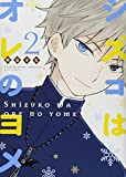 シズコはオレのヨメ2 (ミッシイコミックス Next comics F)