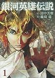 銀河英雄伝説 1 (ヤングジャンプコミックス) -