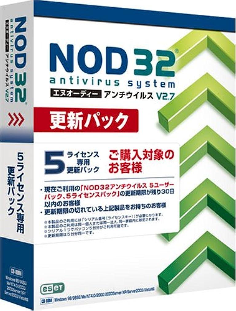 ロールミット結婚式NOD32アンチウイルス V2.7 5ライセンス専用更新パック