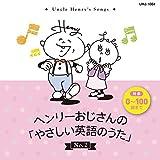 ヘンリーおじさんの「やさしい英語のうた」 CD No.2 Uncle Henry's Songs CD 2 -