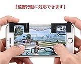 City-Center 第二世代 改良版 TRS IPhone/Android ゲームコントローラー ゲームパッド 高耐久ボタン 感応式射撃で「荒野行動に対応できます」