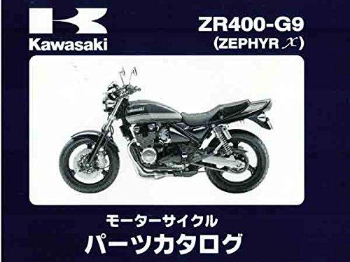 2005 ZR400-G9(ZEPHYR X) パーツリスト 99908-1102-01 ※
