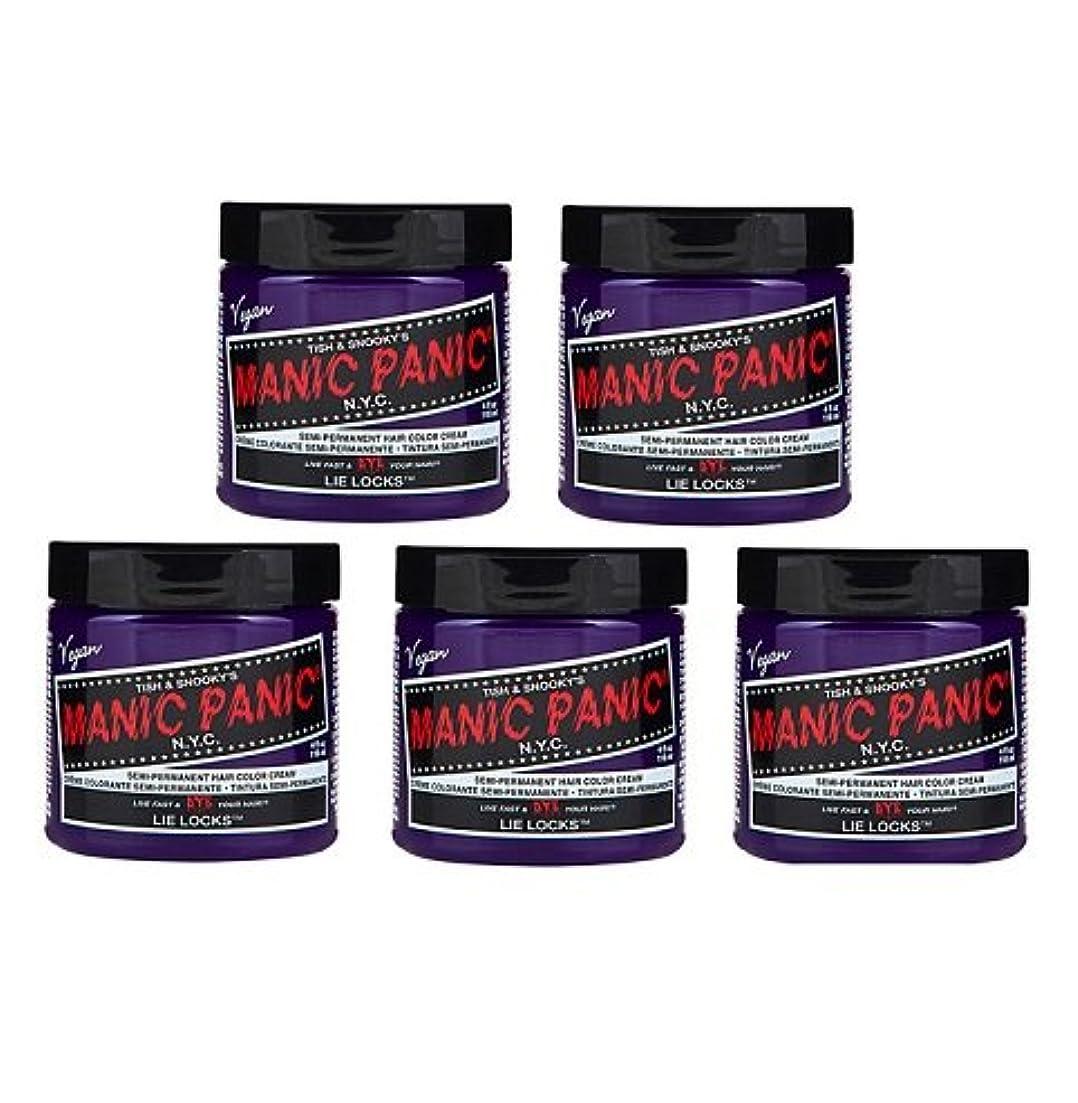 祖父母を訪問使役かんがい【5個セット】MANIC PANIC マニックパニック Lie Locks ライラック 118ml