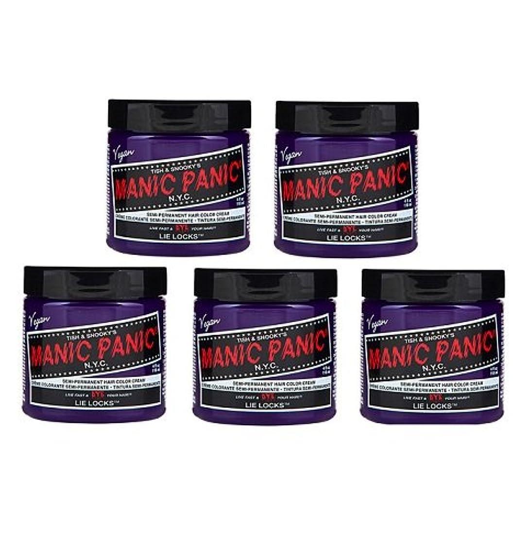 慢混乱知る【5個セット】MANIC PANIC マニックパニック Lie Locks ライラック 118ml