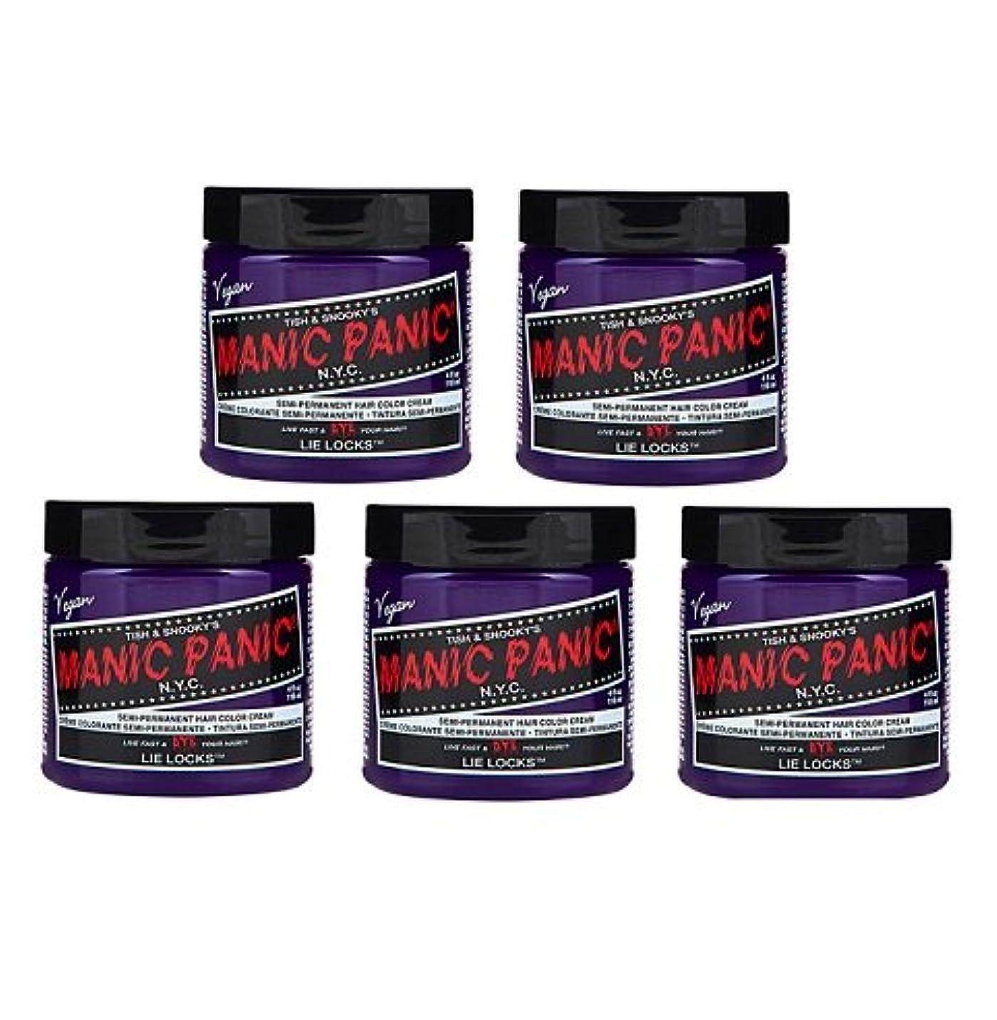 ヒステリックお互い木【5個セット】MANIC PANIC マニックパニック Lie Locks ライラック 118ml