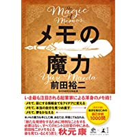 メモの魔力 -The Magic of Memos- (NewsPicks Book)