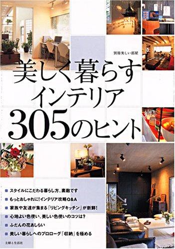 美しく暮らすインテリア305のヒント (別冊美しい部屋)の詳細を見る