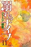 溺れるナイフ(11) (別冊フレンドコミックス)
